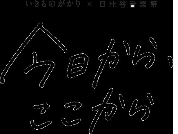 logo_kyoukara-kokokara