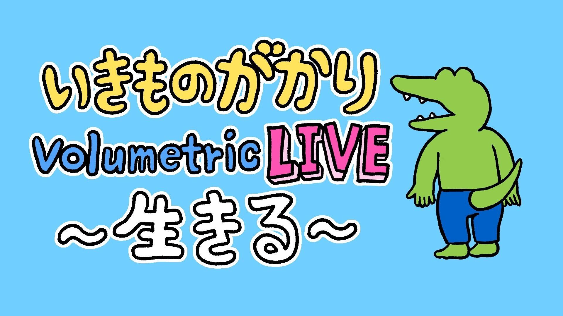 logo_volumetricLIVE_ikiru