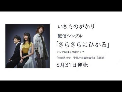 monogatary.com主催のコンテスト「モノコン2020」に『いきものがかり賞』が登場!〜「きらきらにひかる」をお題にした小説を募集〜