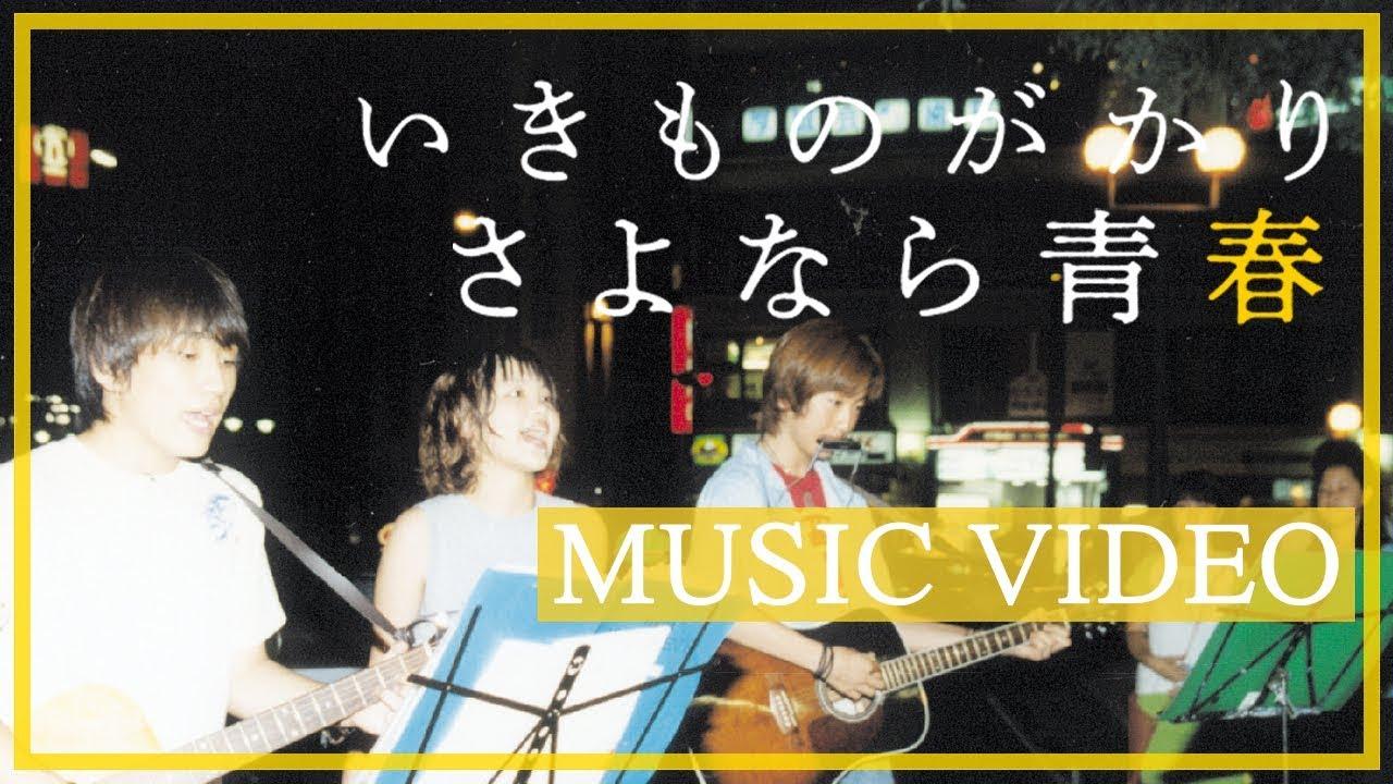 『さよなら青春』のMusic Videoが公開!!