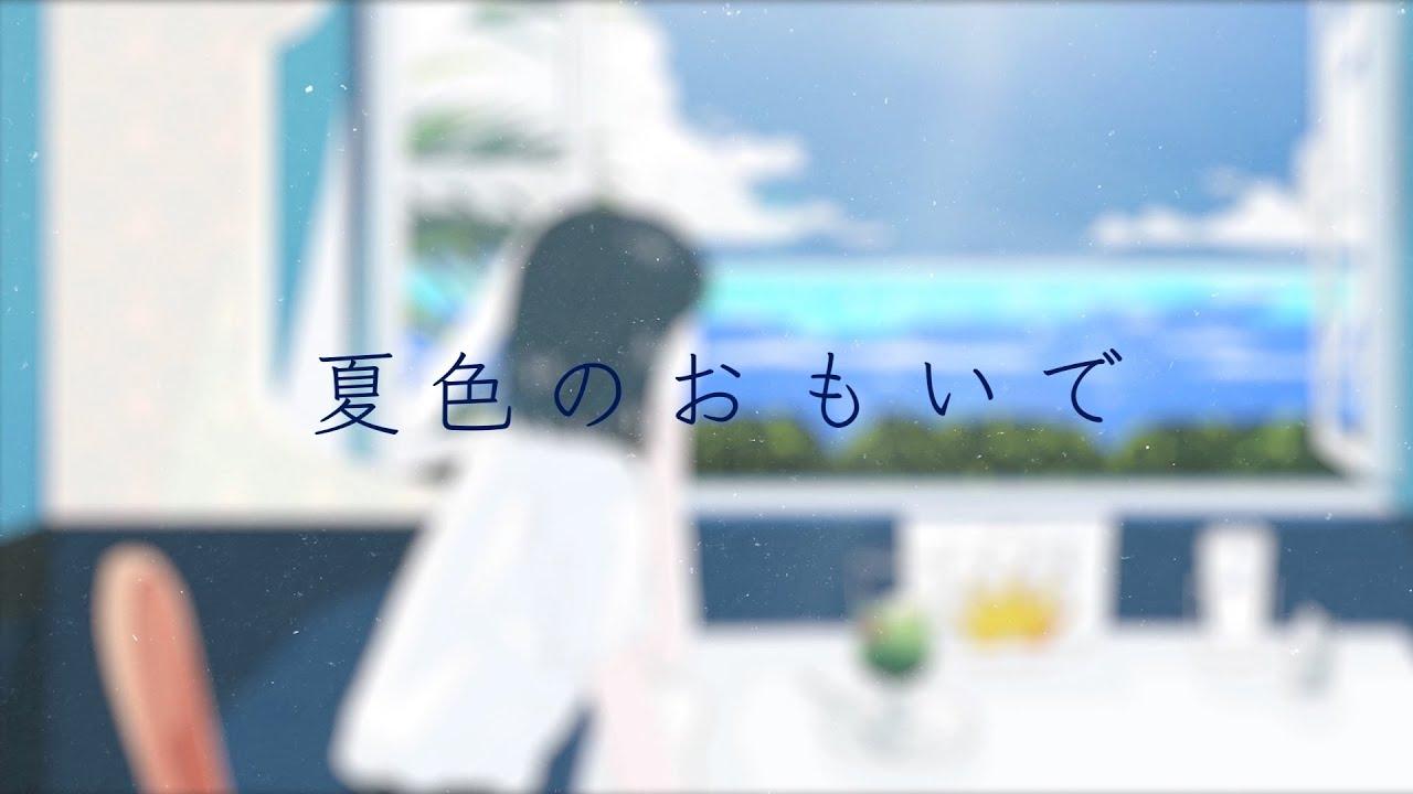 吉岡聖恵 Official YouTube Channnel 開設!〜「夏色のおもいで」リリックビデオのプレミア公開が決定〜