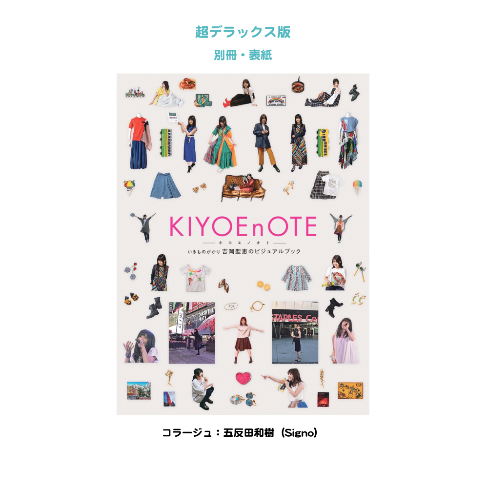 pr-cover_KIYOEnOTE-DX