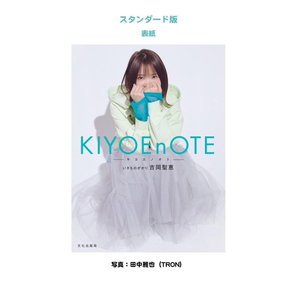 pr-cover_KIYOEnOTE-Std
