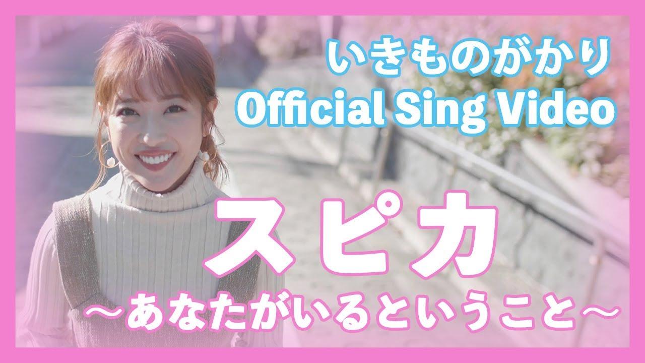 「スピカ〜あなたがいるということ〜」Sing Video
