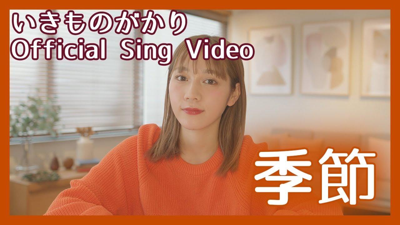 「季節」Sing Video