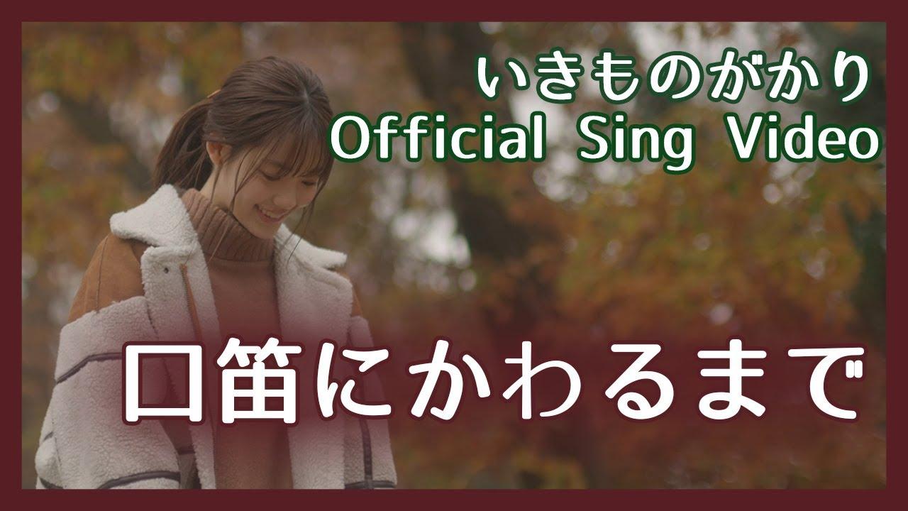 「口笛に変わるまで」Sing Video