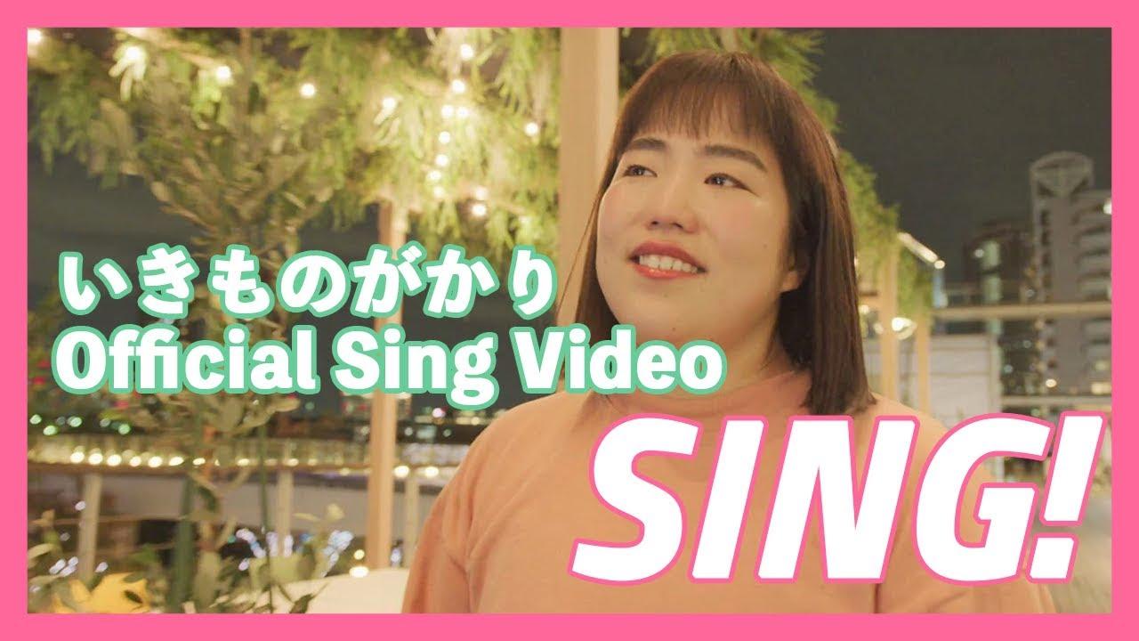 「SING!」Sing Video