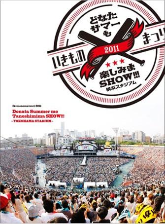 stadium_dvd2