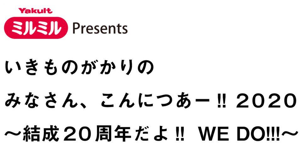 いきものがかりの みなさん、こんにつあー!!2020〜結成20周年だよ!!WE DO!!!〜