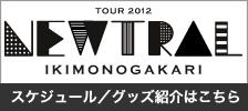 tour2012_goods