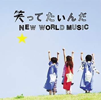 笑ってたいんだ/NEW WORLD MUSIC