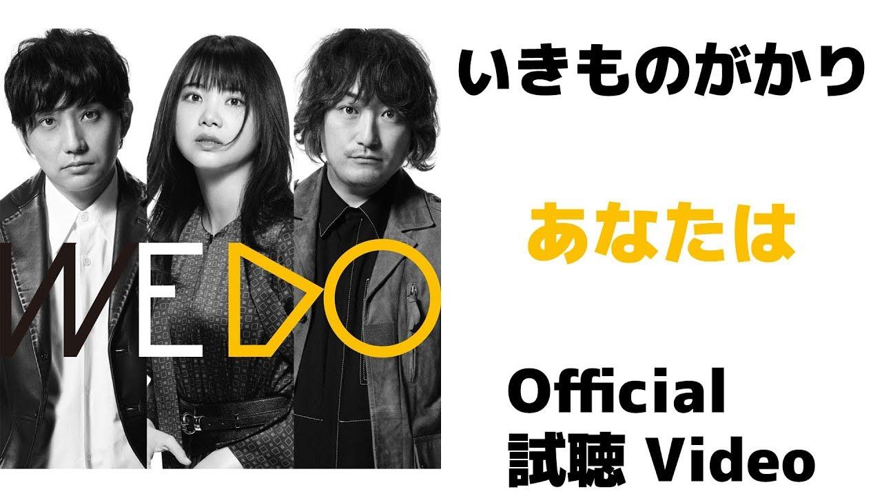 アルバム「WE DO」収録『あなたは』試聴Video 公開!!