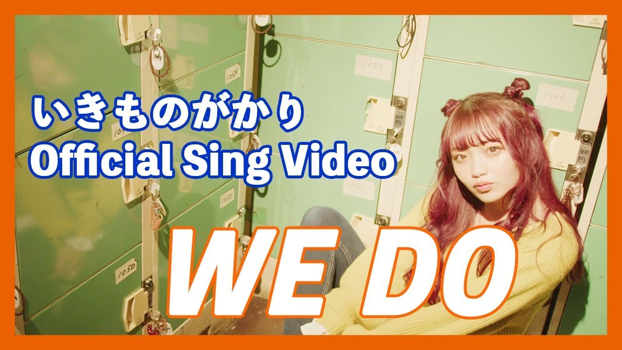 アルバム「WE DO」収録『WE DO』Sing Video 公開!!