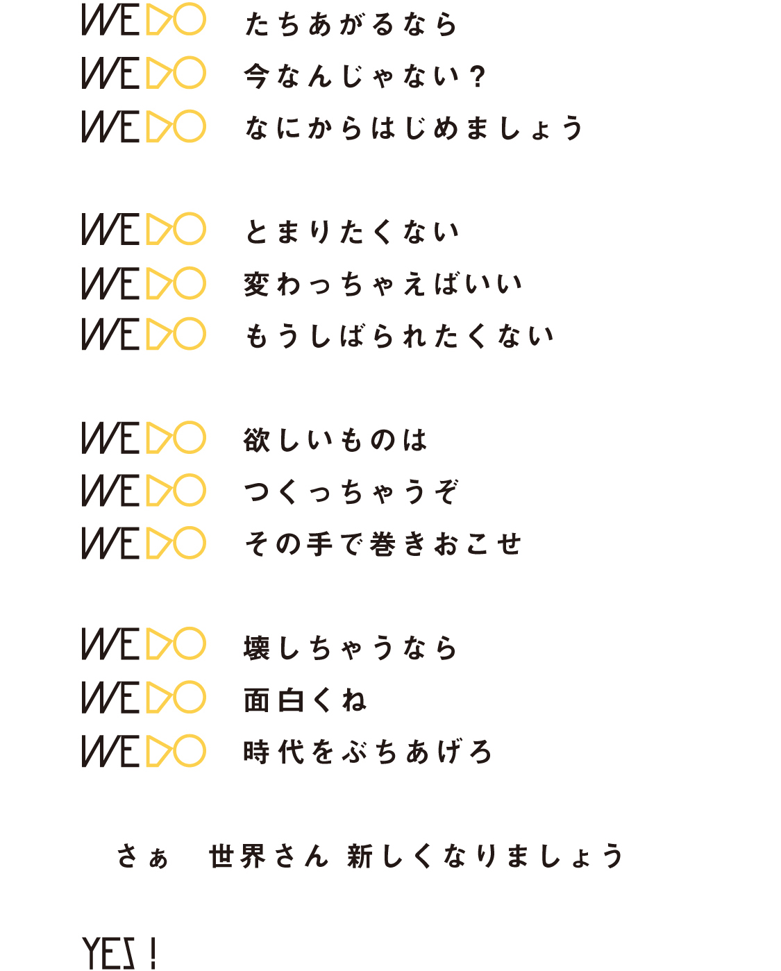 wedo_02