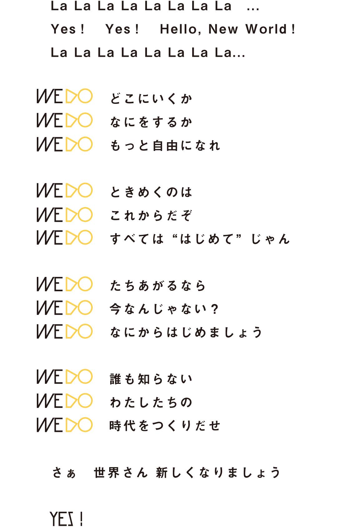 wedo_04